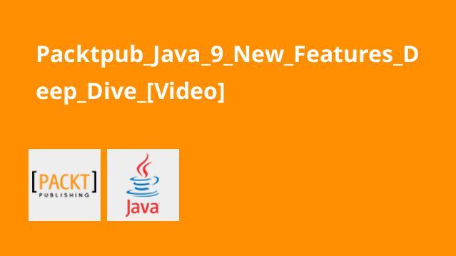 آموزش درک عمیق از ویژگی های جدیدJava 9